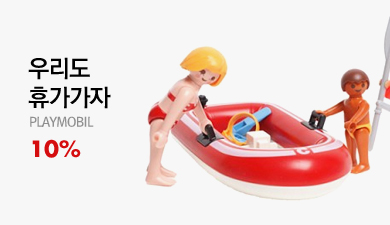 우리도 휴가가자 Playmobil 10%