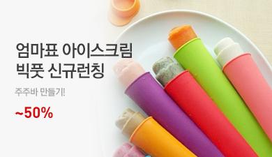 엄마표 아이스크림 빅풋 신규런칭