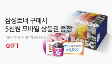 삼성토너 구매시