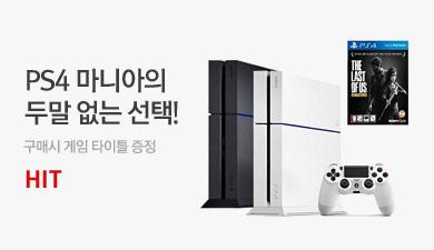 PS4 마니아의 두말 없는 선택