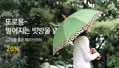 또로롱~ 떨어지는 빗방울
