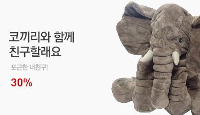 코끼리와 함께 친구할래요