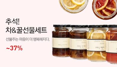 추석! 차&꿀선물세트