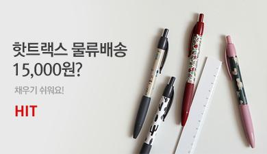 핫트랙스 물류배송 15,000원?