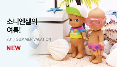 소니엔젤의 여름!