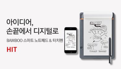 BAMBOO 스마트 노트패드 & 터치펜