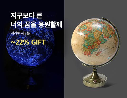 세계로 지구본