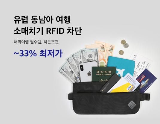 유럽 동남아 여행/ 소매치기 RFID 차단