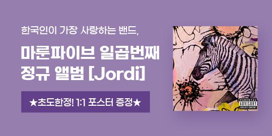 마룬파이브 일곱번째 정규앨범
