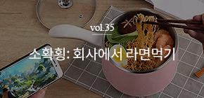 핫트뿅뿅 vol.35 단미 라면포트