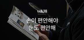 핫트뿅뿅 vol.38 핸즈프리 돋보기