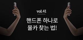 핫트뿅뿅 vol.41 몰카탐지 세이프티케이스