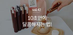 핫트뿅뿅 vol.42 마녀의 부엌 밀크티베이스
