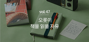 핫트뿅뿅 vol.47 공예가 무과수 북커버세트