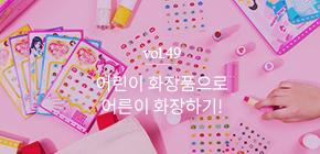 핫트뿅뿅 vol.49 플로릿 어린이화장품