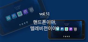 핫트뿅뿅 vol.51 티블렛 올인원 태블릿 PC