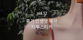 핫트뿅뿅 vol.52 휴가 인생샷 예약! 타투스티커