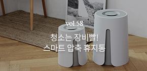 핫트뿅뿅 vol.58 청소는 장비빨! 스마트 압축 휴지통