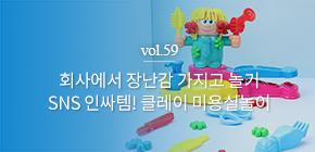 핫트뿅뿅 vol.59 회사에서 장난감 가지고 놀기!