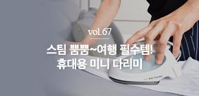 핫트뿅뿅 vol.66 스팀 뿜뿜~ 여행 필수템! 미니 다리미