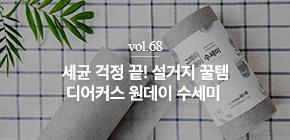 핫트뿅뿅 vol.68 세균 걱정 끝! 설거지 꿀템 디어커스 원데이 수세미