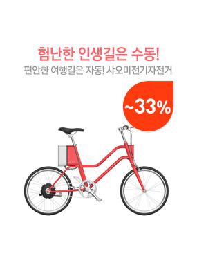 샤오미전기자전거