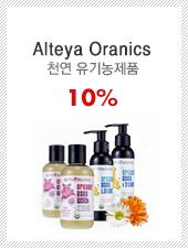 Alteya Oranics 10%