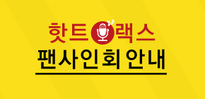 핫트랙스 팬사인회 안내