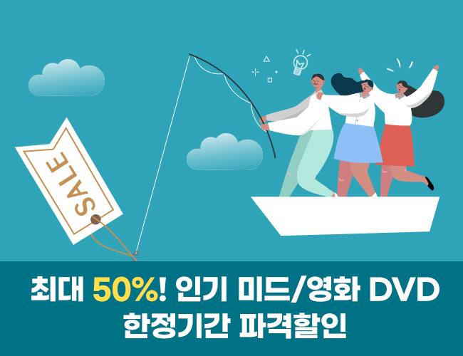 DVD 파격할인 프로모션