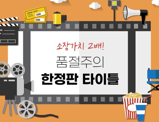 한정반 DVD / BD