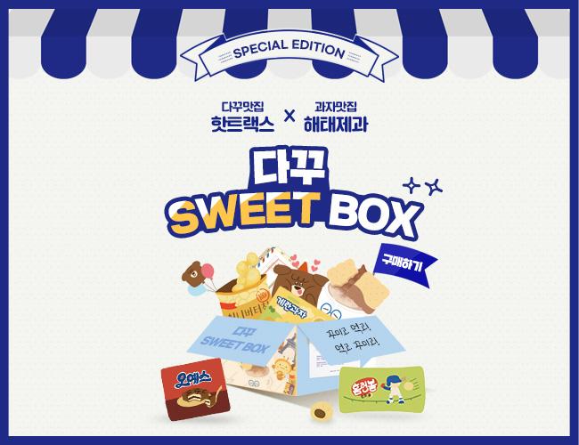 핫트랙스x해태제과 다꾸 SWEET BOX