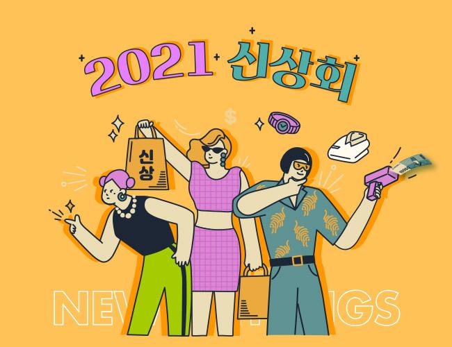 한 분도 빠짐없이 <2021 신상회> 참석하세요!