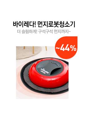 먼지로봇청소기