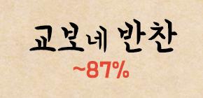 추석 황금연휴! 교보네 반찬 ~87%