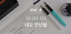 보이는 이야기 vol.4 모나미 153 네오 만년필
