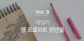 보이는 이야기 vol.9 세일러 영 프로피트 핑크 만년필
