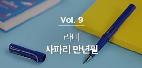 보이는 이야기 vol.9 라미 사파리 만년필