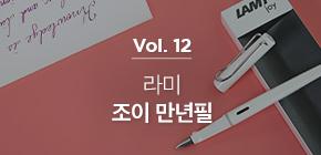보이는 이야기 vol.12 라미 조이 만년필