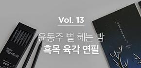 보이는 이야기 vol.13 윤동주 별 헤는 밤 흑목 육각 연필