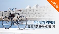 유럽 정통 클래식 자전거