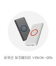유무선 보조배터리 VENON ~20%
