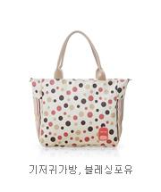 기저귀가방, 블레싱포유