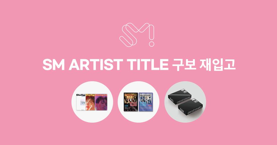 SM Artist TITLE 재입고