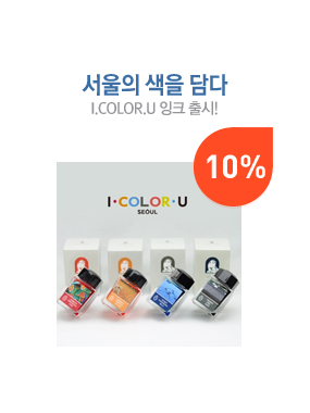 서울의 색을 담다