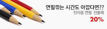 전자동 연필  전품목  20%