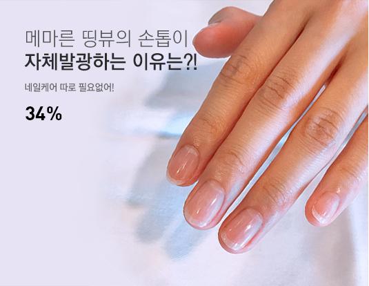 메마른 띵뷰의 손톱이
