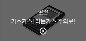 핫트뿅뿅 vol.44 클렙튼 라돈 측정기