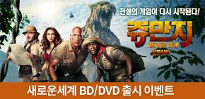 쥬만지:새로운 세계 DVD/BD 출시기념 이벤트
