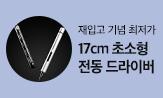 샤오미 와우스틱 전동 드라이버 최저가!(17cm 초소형 전동 드라이버 재입고+23% 할인)