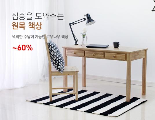 고무나무 책상